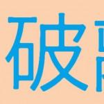 Drei Stufen des Lernens: Shu Ha Ri und die Entwicklung von Agilität